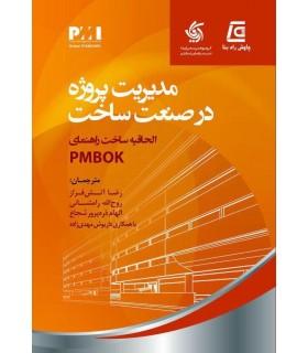 کتاب مدیریت پروژه در صنعت ساخت
