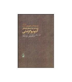 کتاب برگزیده نوشته های فرهنگی