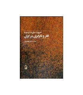 کتاب بنیادهای اندیشه سیاسی مدرن 1