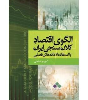 کتاب الگوی اقتصاد کلان سنجی ایران با استفاده از داده های فصلی