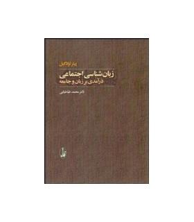 کتاب زبان شناسی اجتماعی درآمدی بر زبان و جامعه