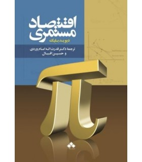 کتاب اقتصاد مستمری