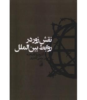کتاب نقش زور در روابط بین الملل