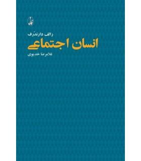 کتاب انسان اجتماعی