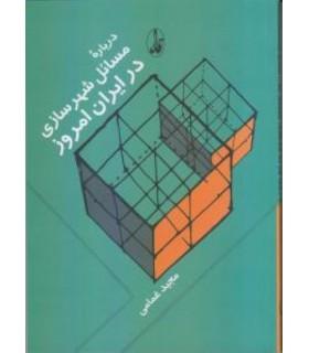 کتاب درباره مسایل شهرسازی در ایران امروز