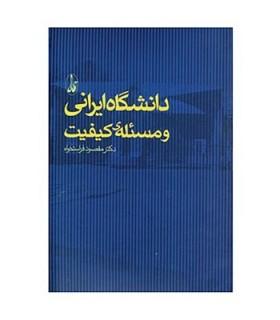 کتاب دانشگاه ایرانی و مسئله کیفیت