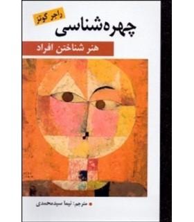 کتاب چهره شناسی