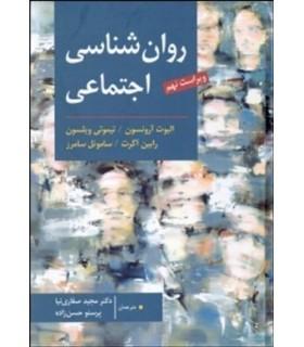 کتاب روان شناسی اجتماعی