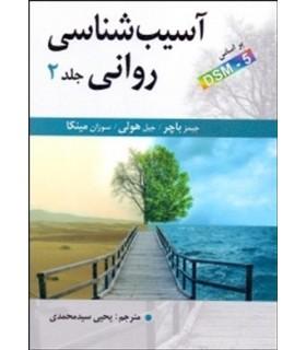 کتاب آسیب شناسی روانی2