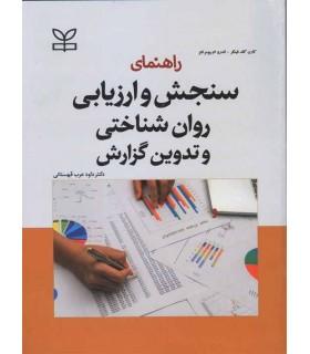 کتاب راهنمای سنجش و ارزیابی روان شناختی و تدوین گزارش