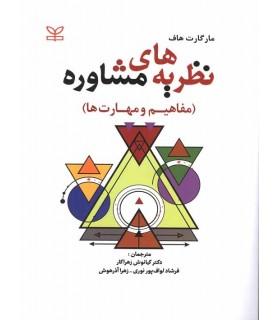 کتاب نظریه های مشاوره مفاهیم و مهارتها