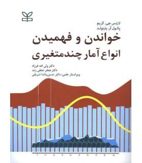 کتاب خواندن و فهمیدن انواع آمار چند متغیری