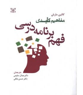 کتاب مفاهیم کلیدی فهم برنامه درسی