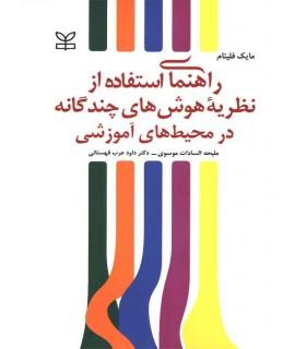 کتاب راهنمای استفاده ازنظریه هوش های چندگانه در محیط های آموزشی