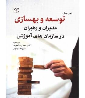کتاب توسعه و بهسازی مدیران و رهبران در سازمان های آموزشی