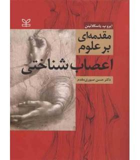 کتاب مقدمه ای بر علوم اعصاب شناختی