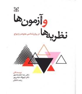 کتاب نظریه ها و آزمون ها در روانشناسی خانواده و ازدواج