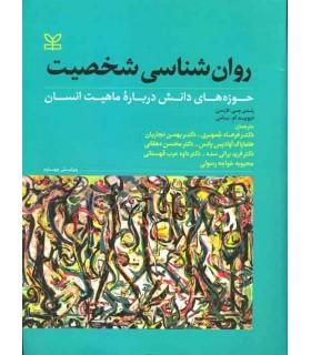 کتاب روان شناسی شخصیت حوزه های دانش درباره ماهیت انسان