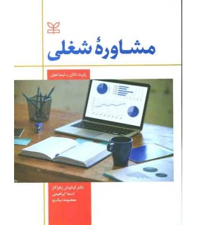 کتاب مشاوره شغلی
