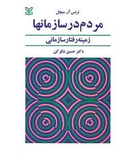 کتاب مردم در سازمانها