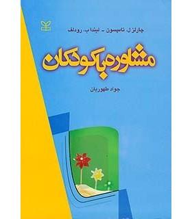 کتاب مشاوره با کودکان