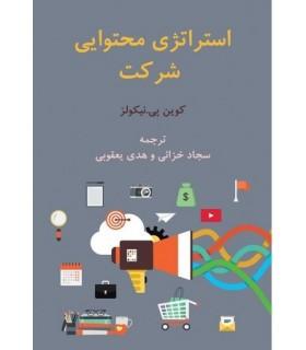 کتاب استراتژی محتوایی شرکت