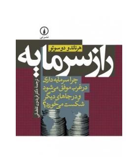 کتاب راز سرمایه