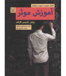 کتاب آموزش موثر روش تدریس کارآمد