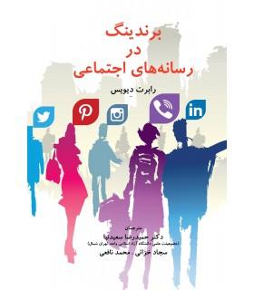 کتاب برندینگ در رسانه های اجتماعی