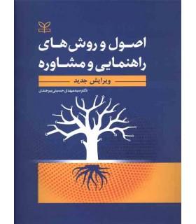 کتاب اصول و روشهای راهنمایی و مشاوره