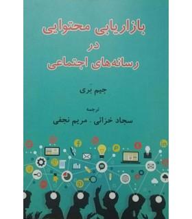 کتاب بازاریابی محتوایی در رسانه های اجتماعی