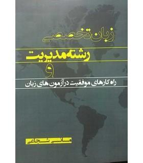 کتاب زبان تخصصی رشته مدیریت و راه کارهای موفقیت در آزمون های زبان