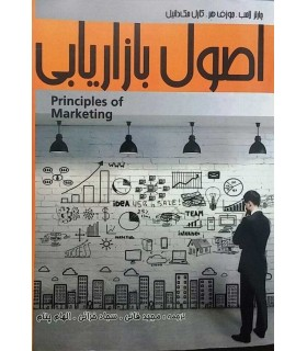 کتاب اصول بازاریابی