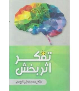 کتاب تفکر اثربخش