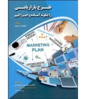 کتاب طرح بازاریابی را چگونه آماده و اجرا کنیم