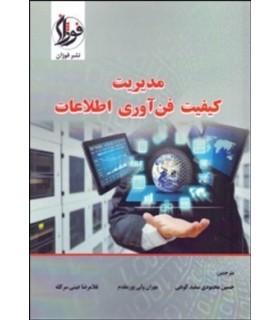 مدیریت کیفیت فن آوری اطلاعات