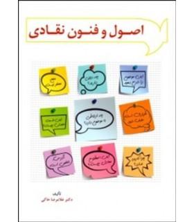 کتاب اصول و فنون نقادی و پایان نامه های مدیریتی و علوم اجتماعی انسانی