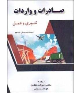 کتاب صادرات و واردات تئوری و عمل