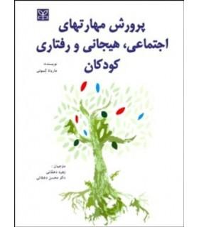 کتاب پرورش مهارت های اجتماعی هیجانی و رفتاری کودکان