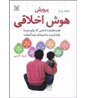 کتاب پرورش هوش اخلاقی