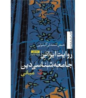 کتاب روایت ایرانی جامعه شناسی دین جلد 1