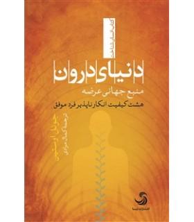 کتاب دنیای درون منبع جهانی عرضه