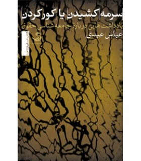 کتاب سرمه کشیدن یا کور کردن یاد داشت هایی درباره جامعه شناسی حقوق