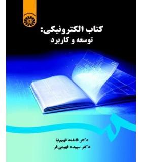 کتاب الکترونیکی توسعه و کاربرد