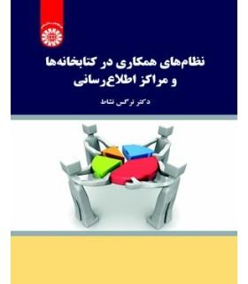کتاب نظام های همکاری در کتابخانه ها و مراکز اطلاع رسانی