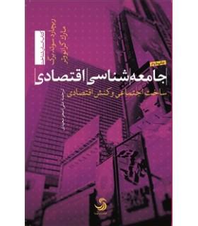 کتاب جامعه شناسی اقتصادی ساخت اجتماعی و کنش اقتصادی