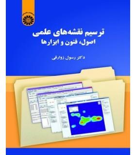 کتاب ترسیم نقشه های علمی اصول فنون و ابزارها