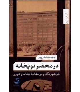 کتاب در محضر توپخانه خودشهرنگاری در مطالعه فضاهای شهری