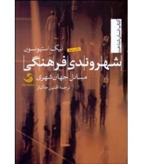 کتاب شهروندی فرهنگی مسایل جهان شهری