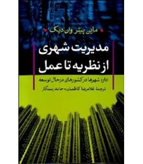 کتاب مدیریت شهری از نظریه تا عمل اداره شهرها درکشورهای درحال توسعه